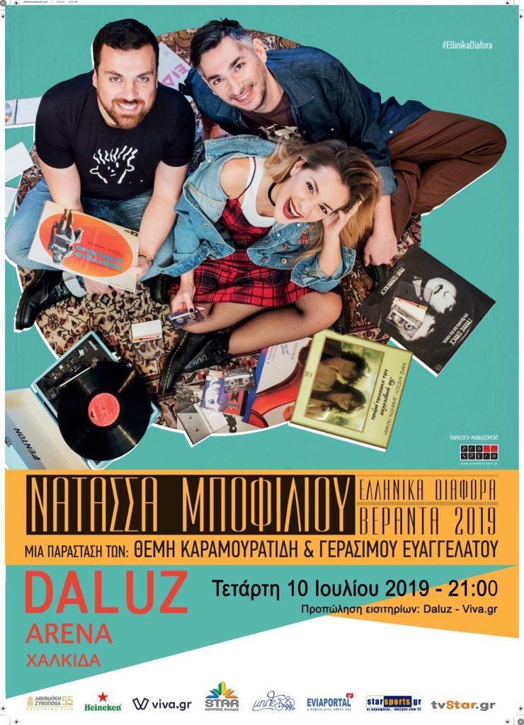 Daluz-poster-res-740x1024