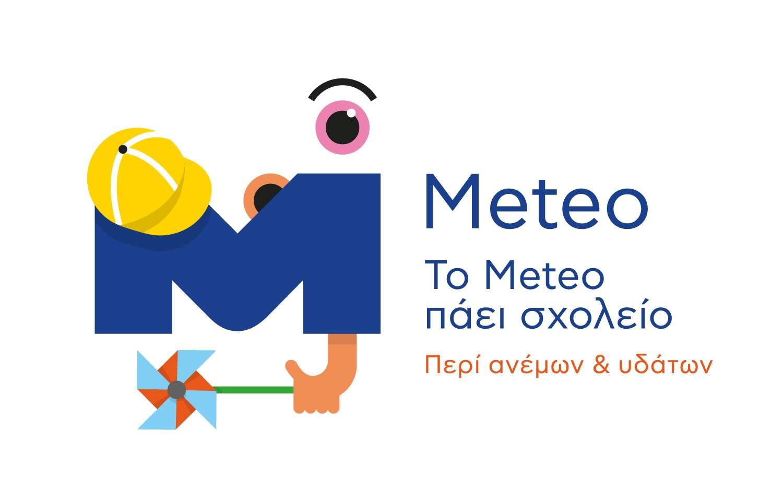TO-METEO-PAEI-SXOLEIO_LOGO-1_FINAL-SCREEN